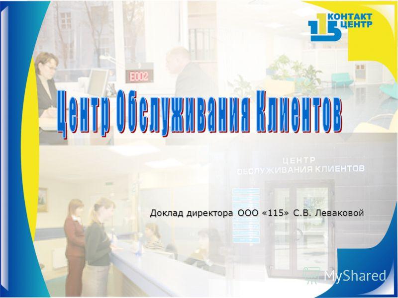Доклад директора ООО «115» С.В. Леваковой