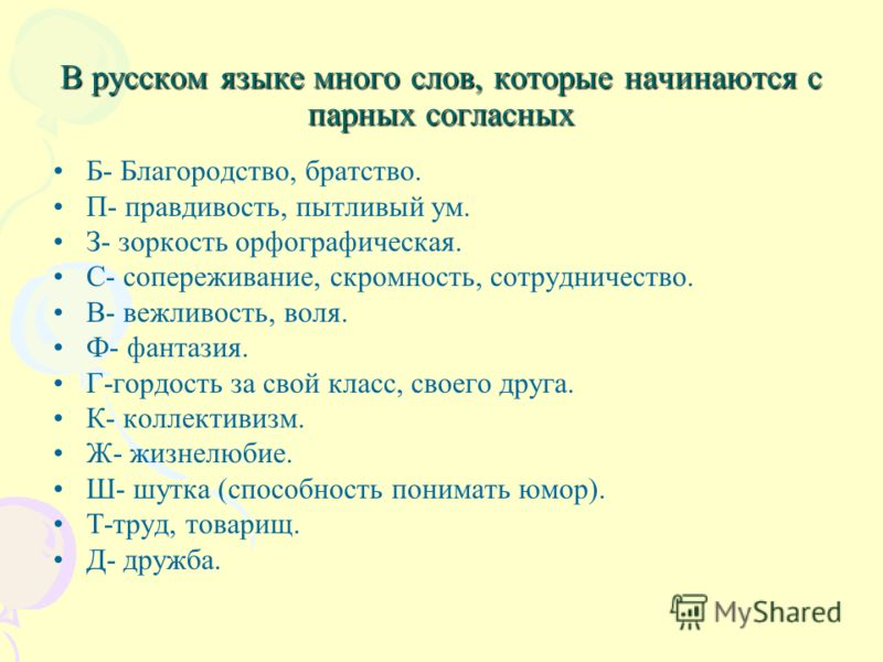 В русском языке много слов, которые начинаются с парных согласных Б- Благородство, братство. П- правдивость, пытливый ум. З- зоркость орфографическая. С- сопереживание, скромность, сотрудничество. В- вежливость, воля. Ф- фантазия. Г-гордость за свой