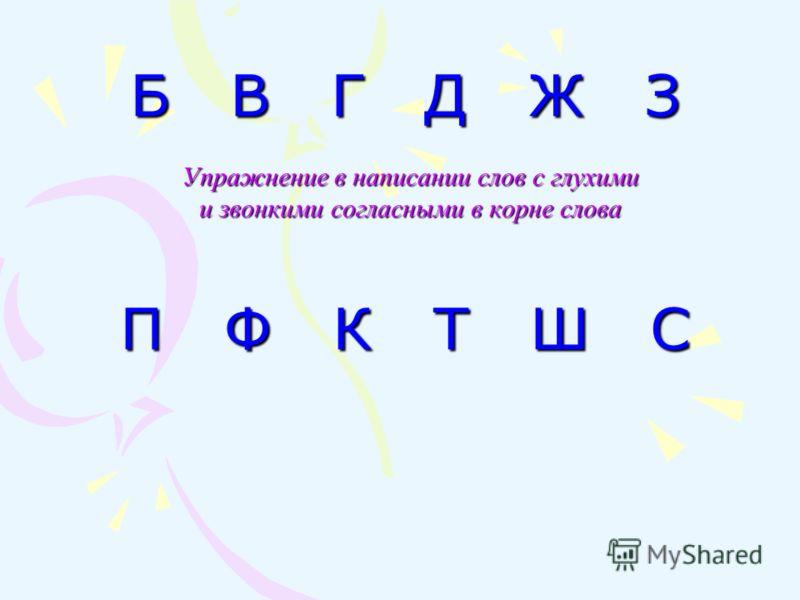 Б В Г Д Ж З П Ф К Т Ш С Упражнение в написании слов с глухими и звонкими согласными в корне слова