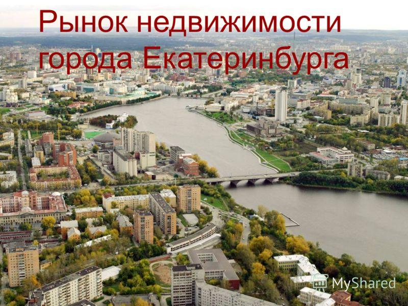 Рынок недвижимости города Екатеринбурга