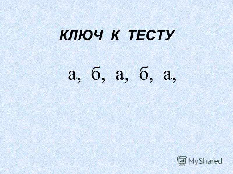 КЛЮЧ К ТЕСТУ а, б, а, б, а,
