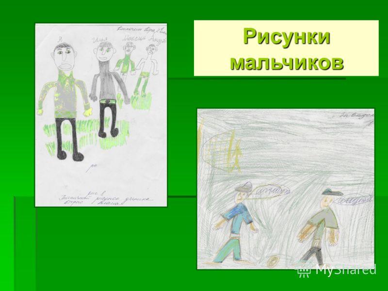 Рисунки мальчиков
