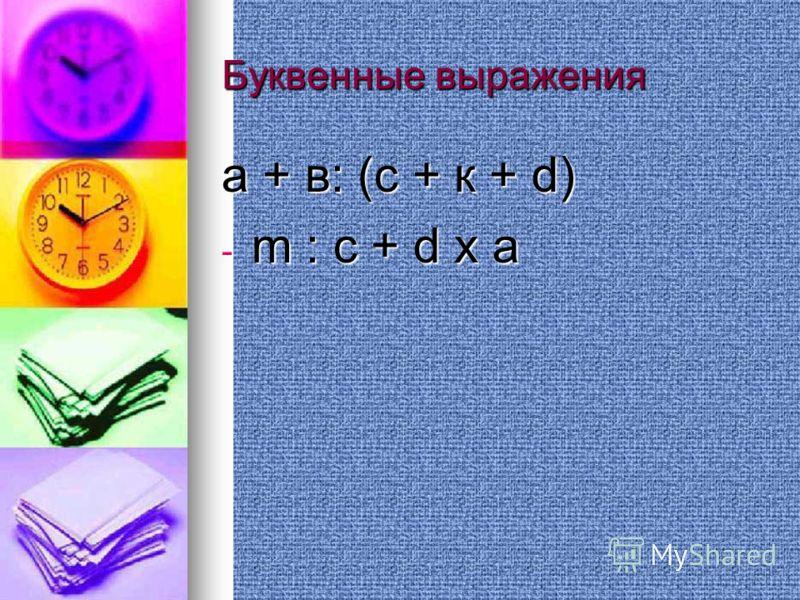 Буквенные выражения а + в: (с + к + d) - m : c + d x a
