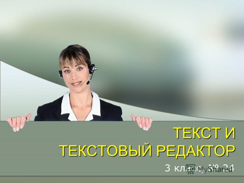 ТЕКСТ И ТЕКСТОВЫЙ РЕДАКТОР 3 класс, 24
