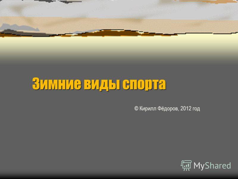 Зимние виды спорта © Кирилл Фёдоров, 2012 год