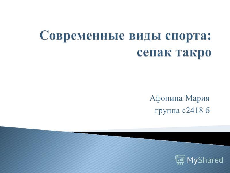 Афонина Мария группа с2418 б