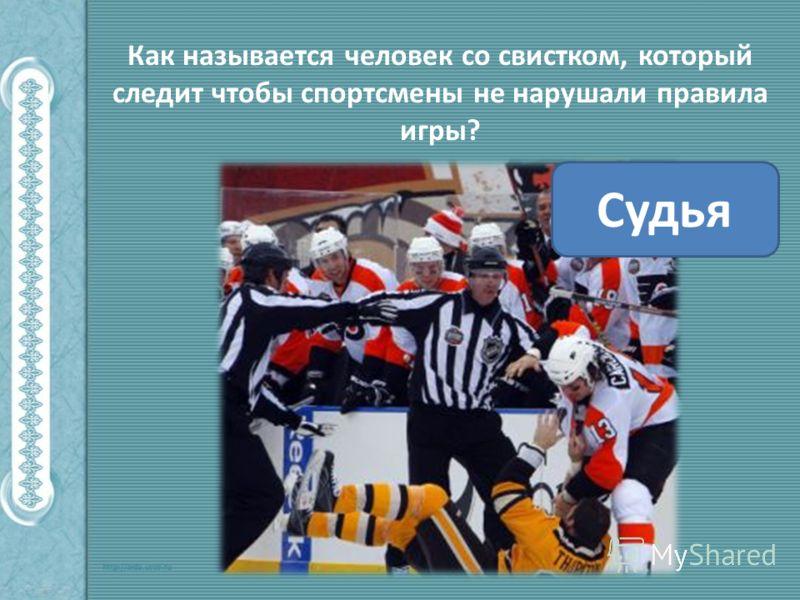 Посмотрите на картинку и скажите как называется этот вид спорта? хоккей