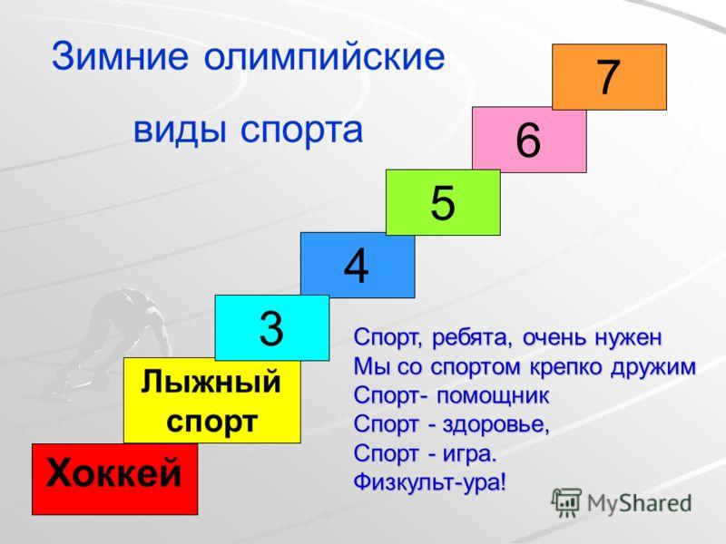 Хоккей 2 4 6 5 7 3 Зимние олимпийские виды спорта Спорт, ребята, очень нужен Мы со спортом крепко дружим Спорт- помощник Спорт - здоровье, Спорт - игра. Физкульт-ура! Спорт, ребята, очень нужен Мы со спортом крепко дружим Спорт- помощник Спорт - здор
