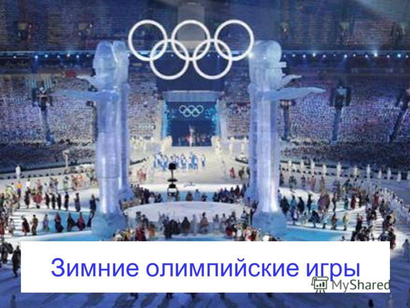 «Белая олимпиада»