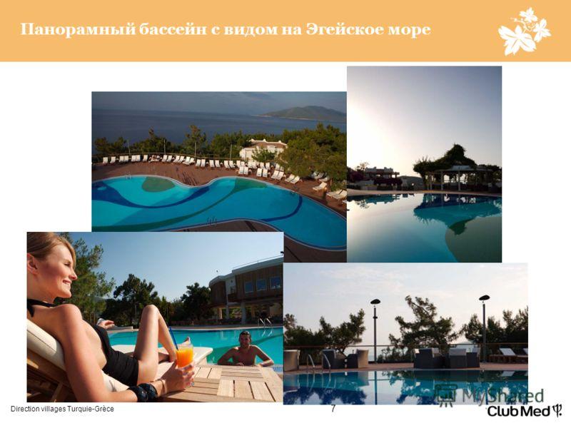 Direction villages Turquie-Grèce 7 Панорамный бассейн с видом на Эгейское море
