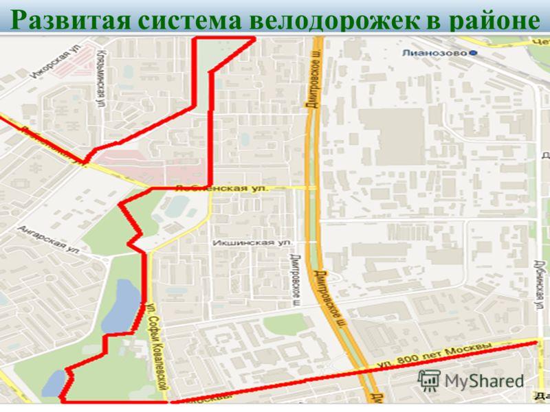 Развитая система велодорожек в районе