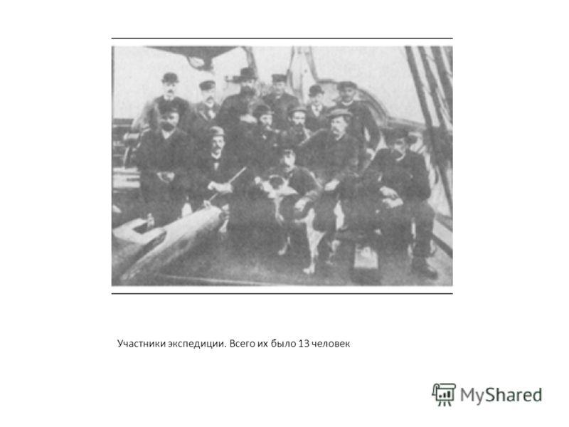 Участники экспедиции. Всего их было 13 человек