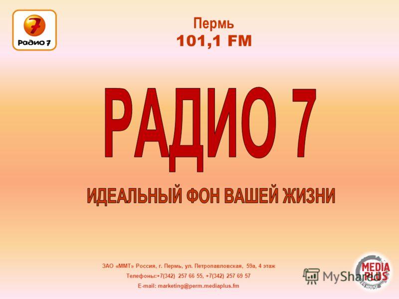 Пермь 101,1 FM ЗАО «ММТ» Россия, г. Пермь, ул. Петропавловская, 59а, 4 этаж Телефоны:+7(342) 257 66 55, +7(342) 257 69 57 E-mail: marketing@perm.mediaplus.fm