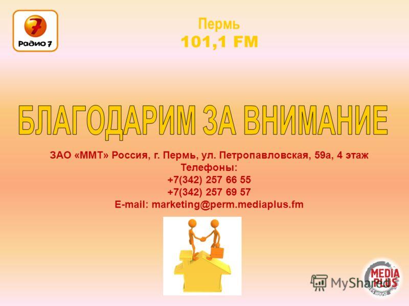 ЗАО «ММТ» Россия, г. Пермь, ул. Петропавловская, 59а, 4 этаж Телефоны: +7(342) 257 66 55 +7(342) 257 69 57 E-mail: marketing@perm.mediaplus.fm Пермь 101,1 FM