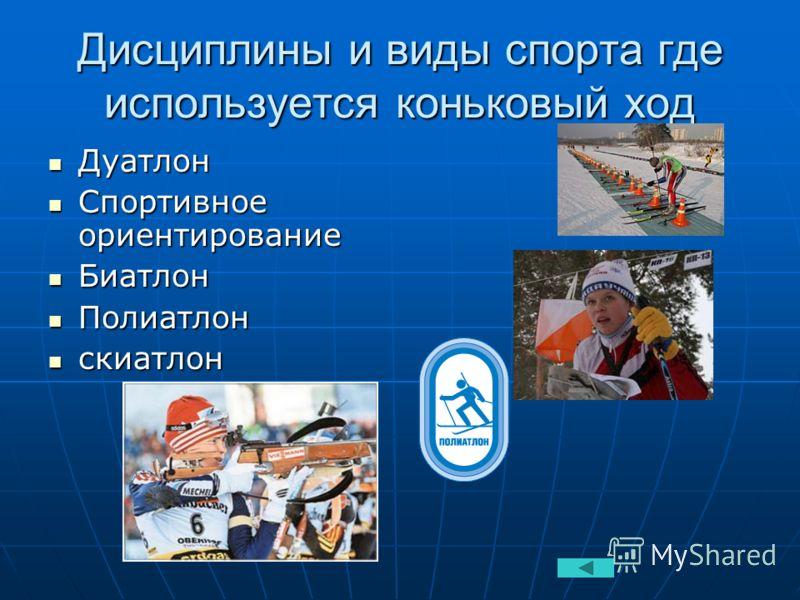 Дисциплины и виды спорта где используется коньковый ход Дуатлон Дуатлон Спортивное ориентирование Спортивное ориентирование Биатлон Биатлон Полиатлон Полиатлон скиатлон скиатлон