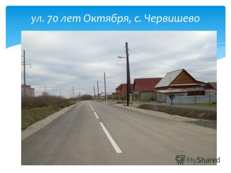 ул. 70 лет Октября, с. Червишево