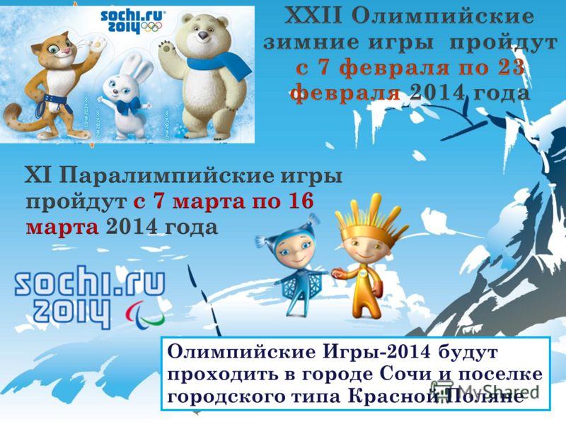 Олимпийские Игры-2014 будут проходить в городе Сочи и поселке городского типа Красной Поляне