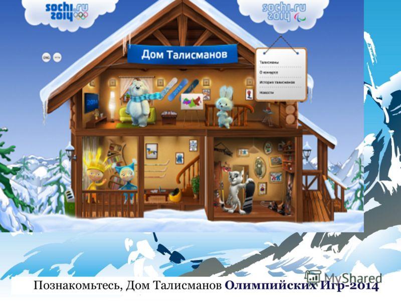 Познакомьтесь, Дом Талисманов Олимпийских Игр-2014