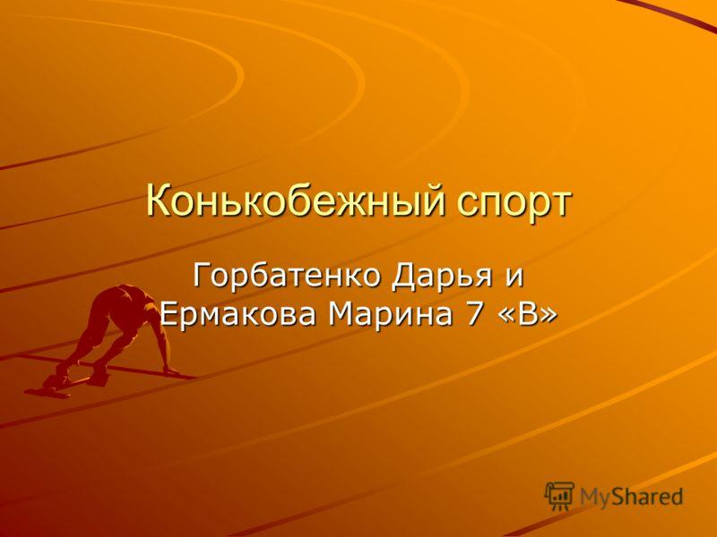 Конькобежный спорт Горбатенко Дарья и Ермакова Марина 7 «В»