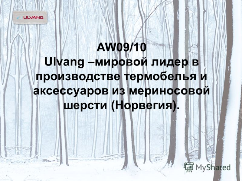 AW09/10 Ulvang –мировой лидер в производстве термобелья и аксессуаров из мериносовой шерсти (Норвегия).