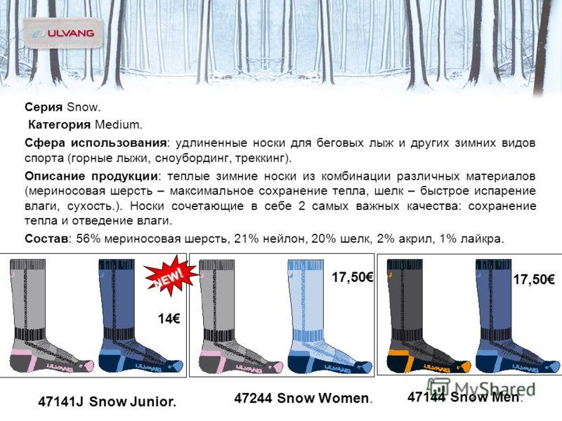 Серия Snow. Категория Medium. Сфера использования: удлиненные носки для беговых лыж и других зимних видов спорта (горные лыжи, сноубординг, треккинг). Описание продукции: теплые зимние носки из комбинации различных материалов (мериносовая шерсть – ма