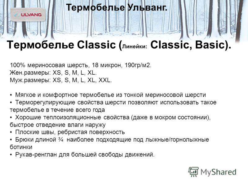 Термобелье Classic ( Линейки: Classic, Basic). 100% мериносовая шерсть, 18 микрон, 190гр/м2. Жен.размеры: XS, S, M, L, XL. Муж.размеры: XS, S, M, L, XL, XXL. Мягкое и комфортное термобелье из тонкой мериносовой шерсти Терморегулирующие свойства шерст