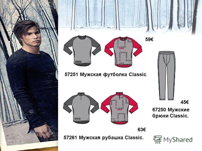 57251 Мужская футболка Classic. 57261 Мужская рубашка Classic. 67250 Мужские брюки Classic. 59 63 45