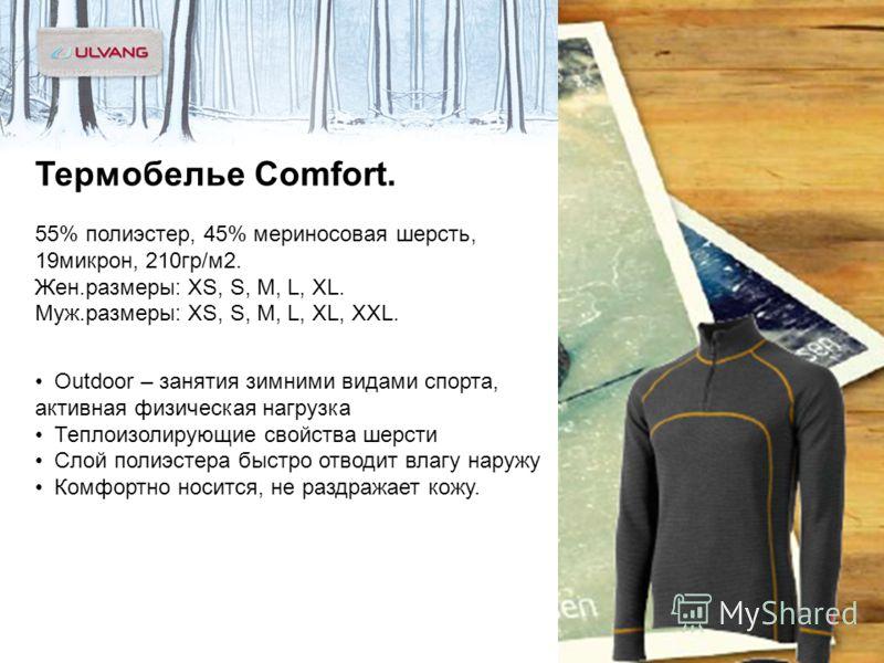 Термобелье Comfort. 55% полиэстер, 45% мериносовая шерсть, 19микрон, 210гр/м2. Жен.размеры: XS, S, M, L, XL. Муж.размеры: XS, S, M, L, XL, XXL. Outdoor – занятия зимними видами спорта, активная физическая нагрузка Теплоизолирующие свойства шерсти Сло