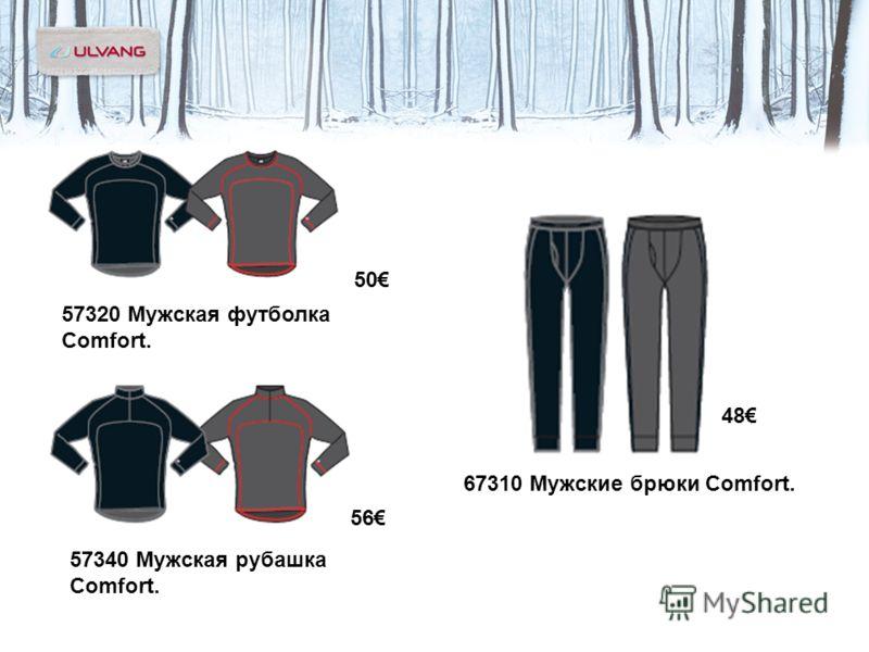 57320 Мужская футболка Comfort. 57340 Мужская рубашка Comfort. 67310 Мужские брюки Comfort. 56 50 48
