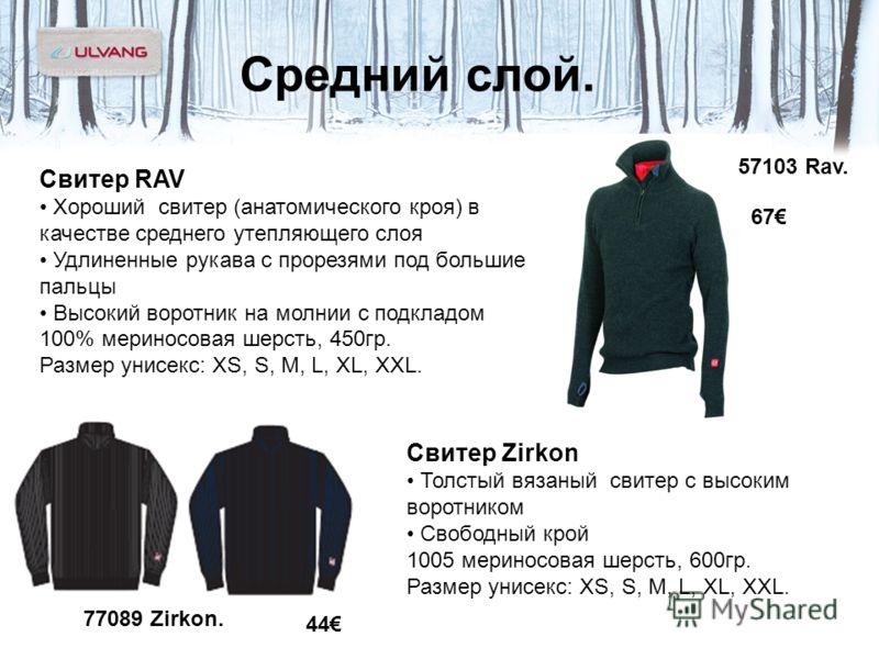 Средний слой. Свитер RAV Хороший свитер (анатомического кроя) в качестве среднего утепляющего слоя Удлиненные рукава с прорезями под большие пальцы Высокий воротник на молнии с подкладом 100% мериносовая шерсть, 450гр. Размер унисекс: XS, S, M, L, XL