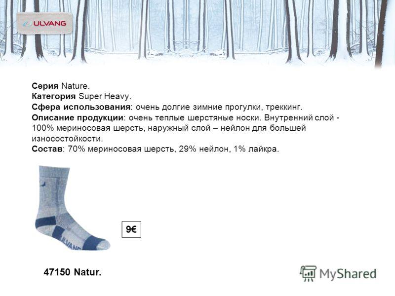Серия Nature. Категория Super Heavy. Сфера использования: очень долгие зимние прогулки, треккинг. Описание продукции: очень теплые шерстяные носки. Внутренний слой - 100% мериносовая шерсть, наружный слой – нейлон для большей износостойкости. Состав: