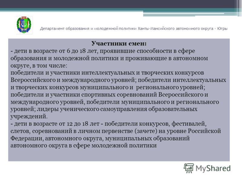 Департамент образования и молодежной политики Ханты-Мансийского автономного округа - Югры Участники смен: - дети в возрасте от 6 до 18 лет, проявившие способности в сфере образования и молодежной политики и проживающие в автономном округе, в том числ