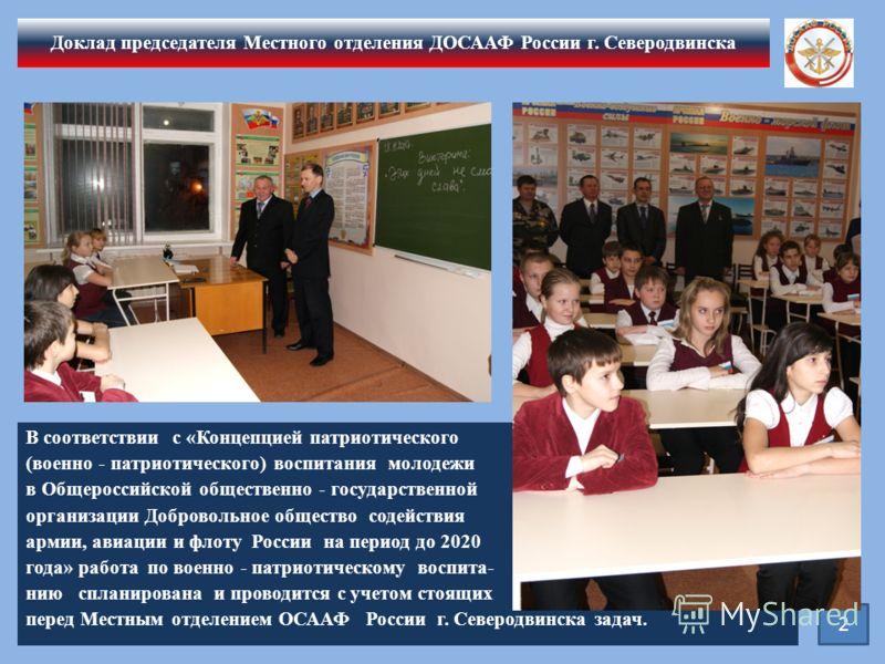 В соответствии с «Концепцией патриотического (военно - патриотического) воспитания молодежи в Общероссийской общественно - государственной организации Добровольное общество содействия армии, авиации и флоту России на период до 2020 года» работа по во
