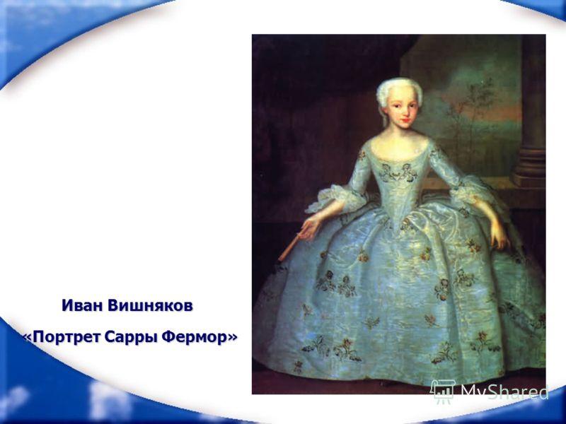 Иван Вишняков «Портрет Сарры Фермор»