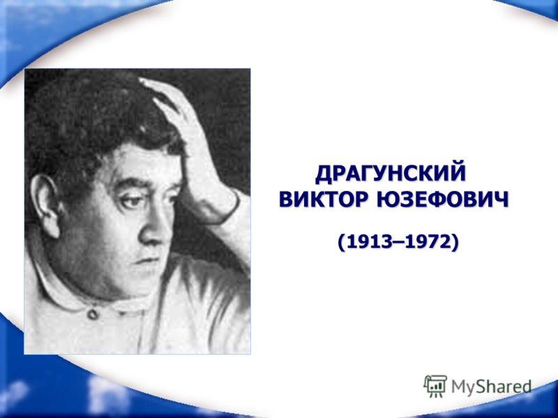 ДРАГУНСКИЙ ВИКТОР ЮЗЕФОВИЧ ВИКТОР ЮЗЕФОВИЧ (1913–1972)