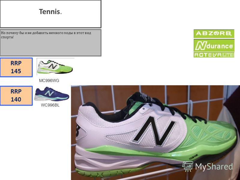 Но почему бы и не добавить немного моды в этот вид спорта! RRP 145 RRP 140 Tennis. MC996WG WC996BL