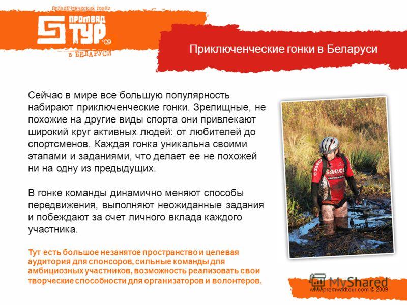 Приключенческие гонки в Беларуси Сейчас в мире все большую популярность набирают приключенческие гонки. Зрелищные, не похожие на другие виды спорта они привлекают широкий круг активных людей: от любителей до спортсменов. Каждая гонка уникальна своими