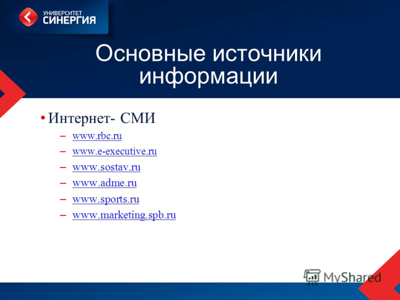 Основные источники информации Интернет- СМИ – www.rbc.ru www.rbc.ru – www.e-executive.ru www.e-executive.ru – www.sostav.ru www.sostav.ru – www.adme.ru www.adme.ru – www.sports.ru www.sports.ru – www.marketing.spb.ru www.marketing.spb.ru