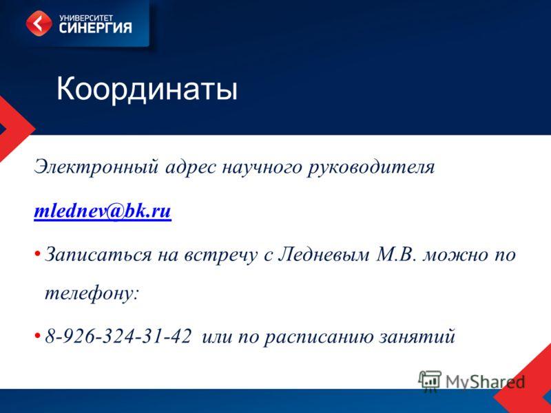 Координаты Электронный адрес научного руководителя mlednev@bk.ru Записаться на встречу с Ледневым М.В. можно по телефону: 8-926-324-31-42 или по расписанию занятий