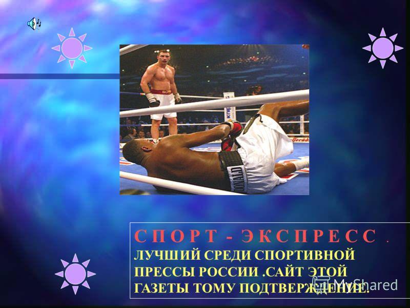 ЗВЁЗДЫ МИРОВОГО СПОРТА Автор Алексей Корольков