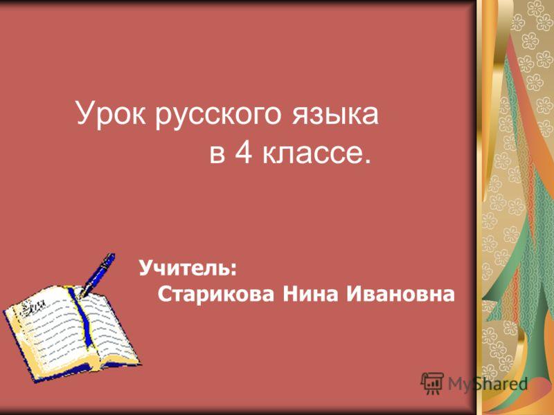 Урок русского языка в 4 классе. Учитель: Старикова Нина Ивановна