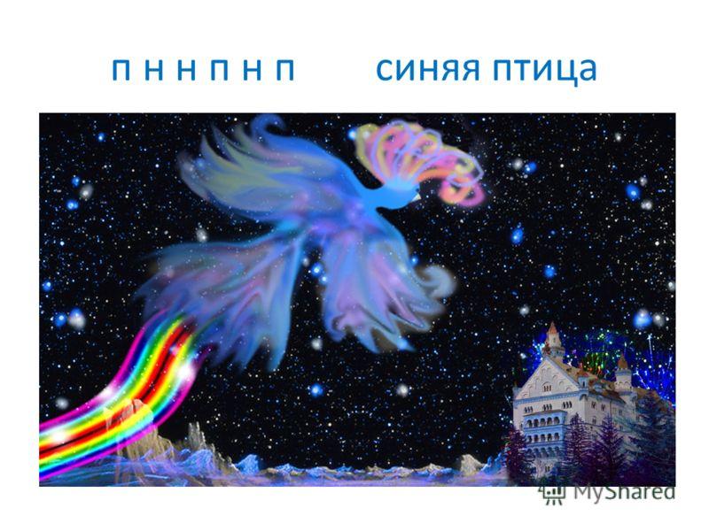 п н н п н п синяя птица Рис син пт