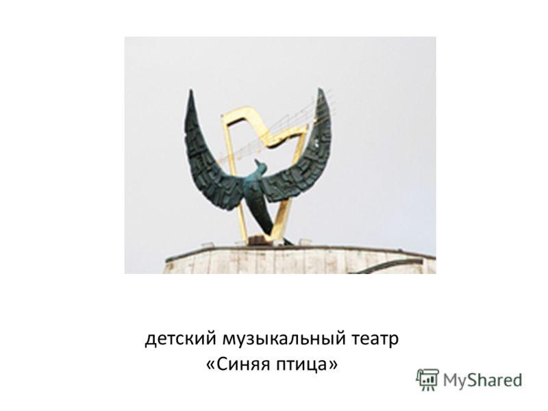 детский музыкальный театр «Синяя птица»