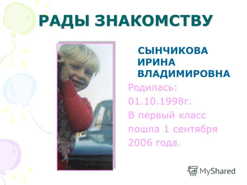 РАДЫ ВАС ВИДЕТЬ НОВИКОВА ЕКАТЕРИНА АЛЕКСАНДРОВНА Родилась: 30.07.1999г. В первый класс пошла 1 сентября 2006 года