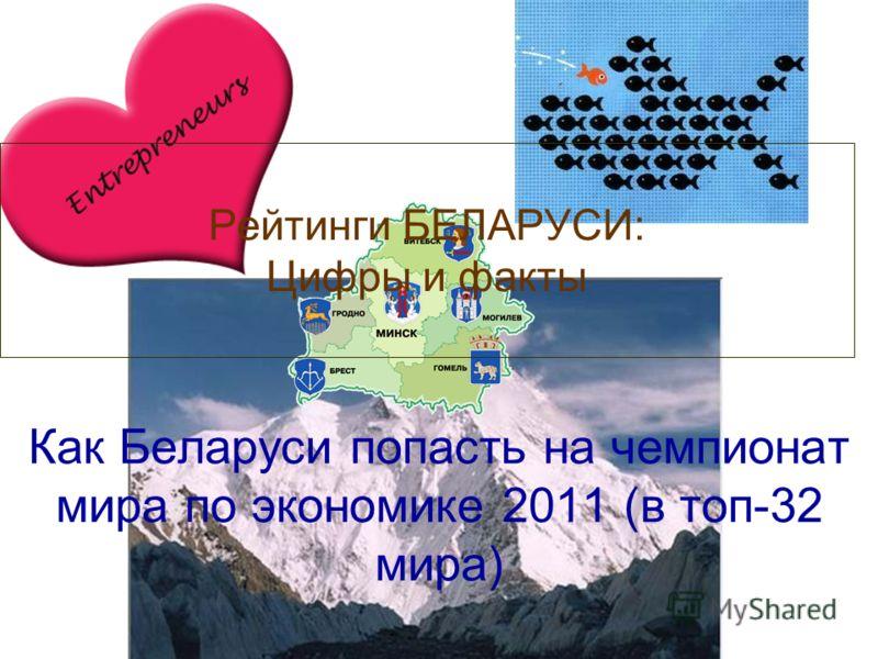 Рейтинги БЕЛАРУСИ: Цифры и факты Как Беларуси попасть на чемпионат мира по экономике 2011 (в топ-32 мира)