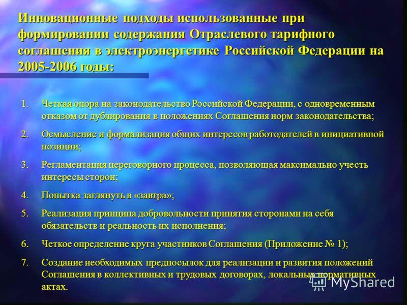 Инновационные подходы использованные при формировании содержания Отраслевого тарифного соглашения в электроэнергетике Российской Федерации на 2005-2006 годы: 1.Четкая опора на законодательство Российской Федерации, с одновременным отказом от дублиров