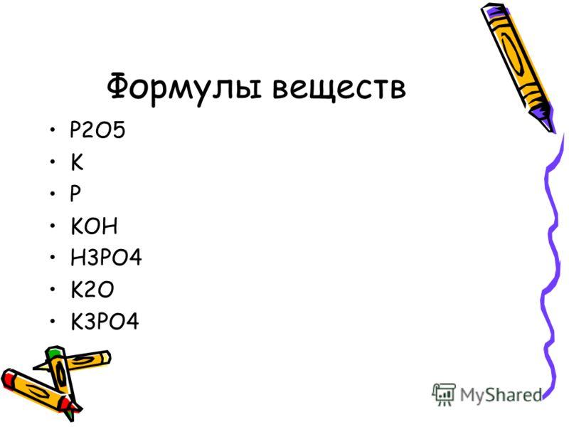 Формулы веществ P2O5 K P KOH H3PO4 K2O K3PO4
