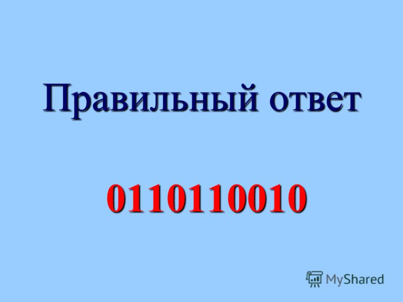 Правильный ответ 0110110010 0110110010
