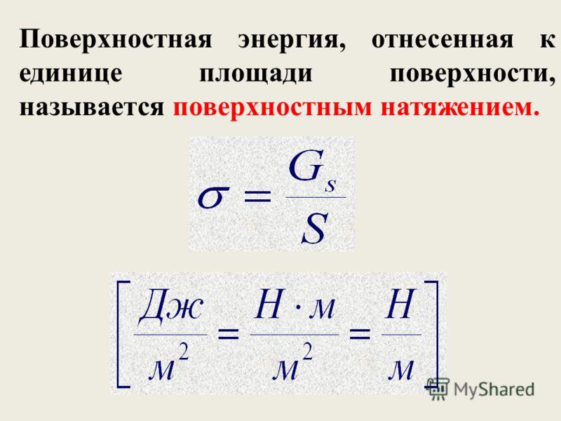 Поверхностная энергия, отнесенная к единице площади поверхности, называется поверхностным натяжением.