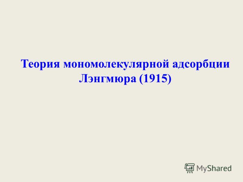 Теория мономолекулярной адсорбции Лэнгмюра (1915)